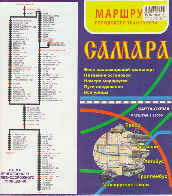 Samara public transport map, 2010