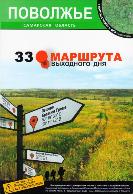 33 routes in Samara Oblast guide, 2011